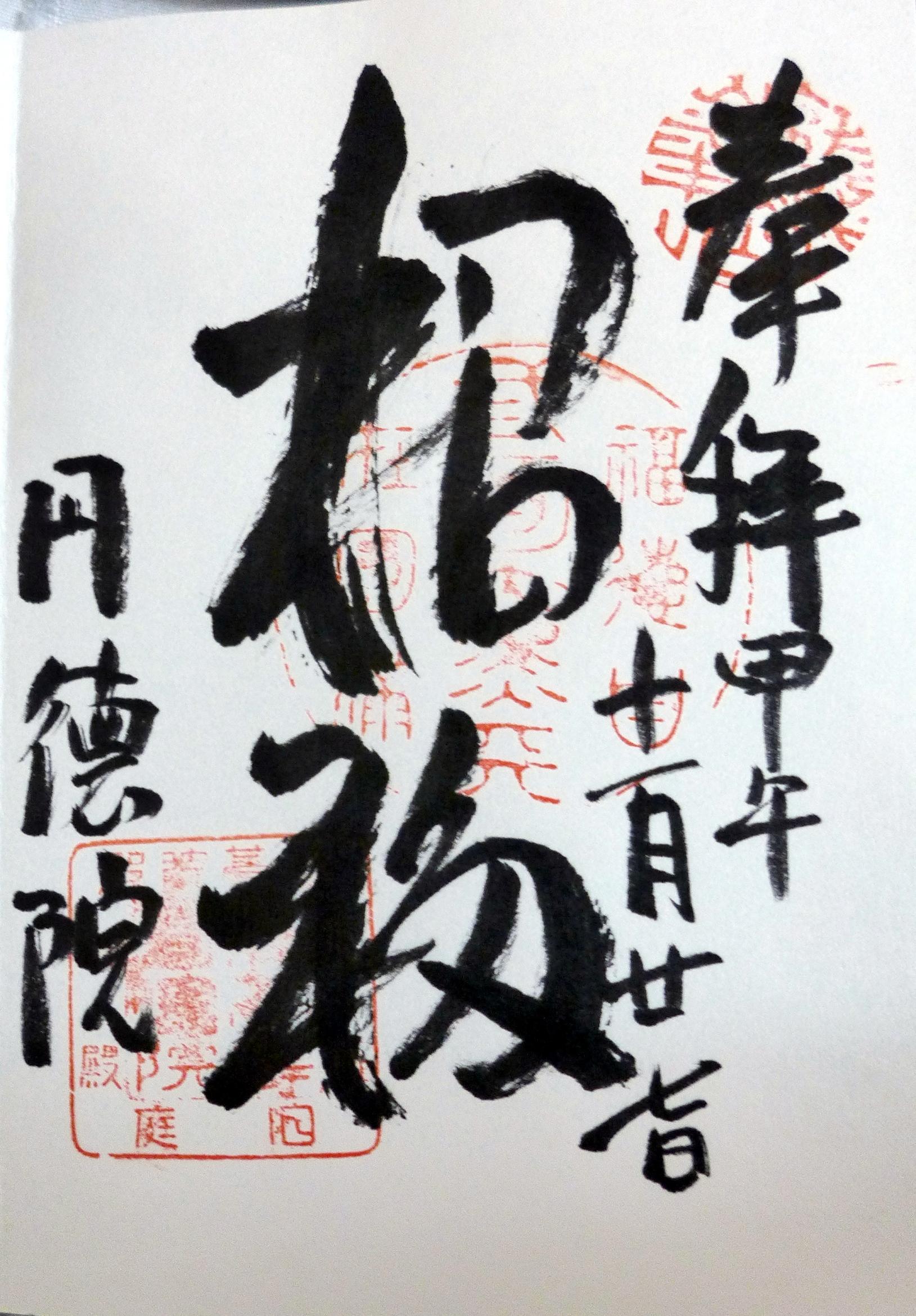 Entokuji