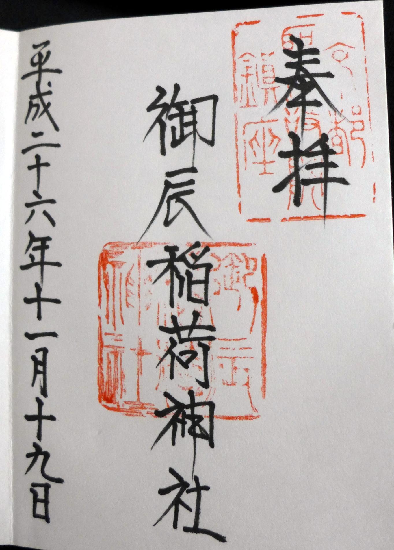 Otatsu Inari Jinja